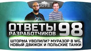 Ответы Разработчиков #98. Шторма уволили? Муразор в WG, новый движок WoT и польские танки.