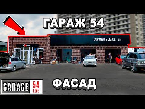 ФАСАД для АВТОМОЙКИ Гараж 54