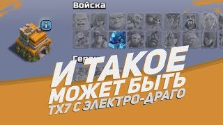 НАШЛИ ИГРОКА С ЭЛЕКТРОДРАКОНАМИ НА ТХ7 В CLASH OF CLANS!