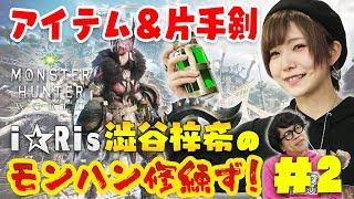 3月7日に公開された動画の再アップ版になります。 i☆Ris澁谷梓希さんが...