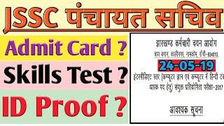 JSSC_ Panchayat Sachiv 2017_  Official Update || Skill Test Admit Card Released || High_mp4