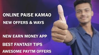 Online Paise Kamao !! New Earn Money App !! Huge Giveaway !! New Paytm cashback Offers !!