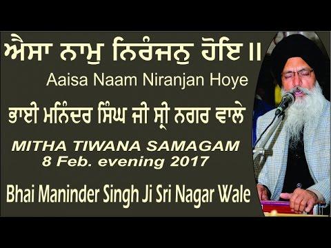Aaisa Naam Niranjan Hoye By Bhai Maninder Singh Ji Sri Nagar Wale