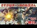 MGターンX#01開封編『ターンAガンダム』 の動画、YouTube動画。