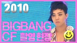 BIGBANG (빅뱅) CF 촬영현장 [2009 스나이퍼 취재 특별관]
