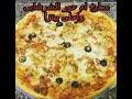 طريقة عمل البيتزا بيتزا تحفه#طريقة عمل البيتزا بالفراخ#مطبخ_ام_حور_الشرشابى فيديو من يوتيوب