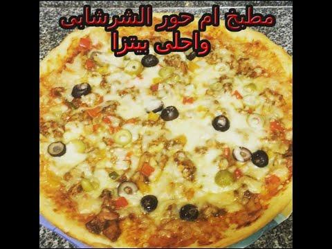 صورة  طريقة عمل البيتزا بيتزا تحفه#طريقة عمل البيتزا بالفراخ#مطبخ_ام_حور_الشرشابى طريقة عمل البيتزا بالفراخ من يوتيوب