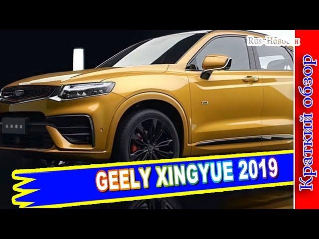 Авто обзор - GEELY XINGYUE 2019 – КОНКУРЕНТ BMW X4 ИЗ КИТАЯ