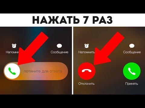 Смотреть 10 Новых Секретных Функций Телефона, Которые Вас Удивят онлайн