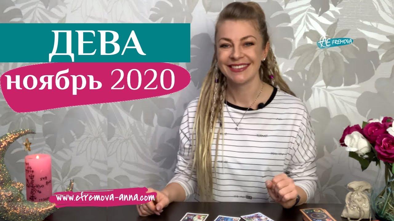 ДЕВА 18 -23 ноябрь 2020: таро расклад (гороскоп) на четвертую неделю НОЯБРЯ от Анны Ефремовой