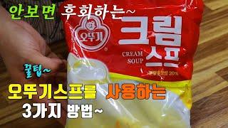 오뚜기스프로 간단하고 고급진 스프 3가지 끓이기~ 3 …