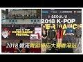 [주홍콩한국문화원] 2018 Kpop cover dance festival in Hong Kong 홍콩 케이팝 커버댄스 페스티벌
