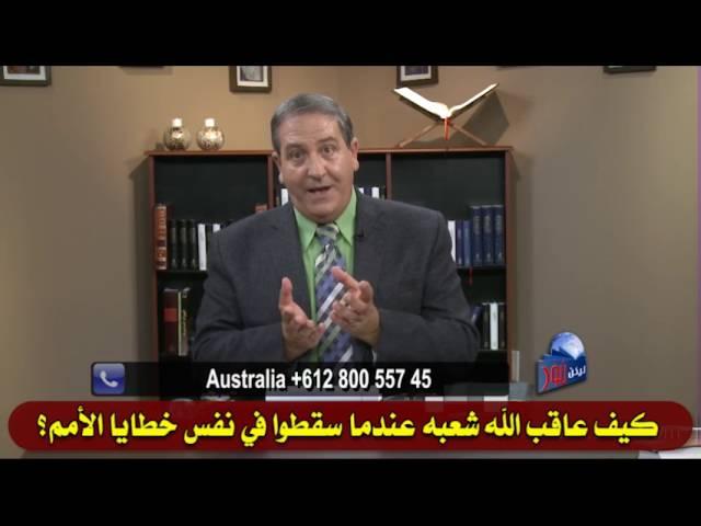 361 كيف عاقب الله شعبه عندما سقطوا في نفس خطايا الأمم؟