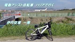 電動アシスト自転車、Panasonicハリアでのポタリングです。