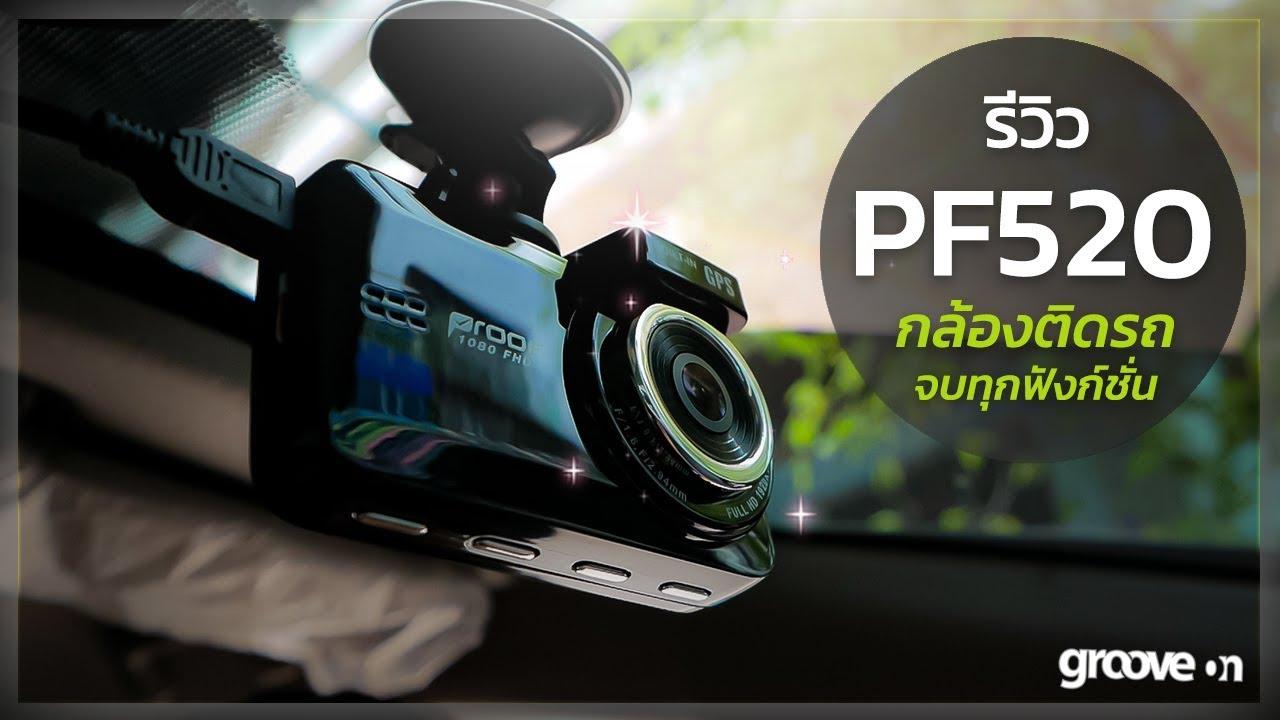 รีวิวกล้องติดรถยนต์ PROOF 2019 รุ่น PF520 ตัวเดียวจบ มาครบทุกฟังก์ชั่น