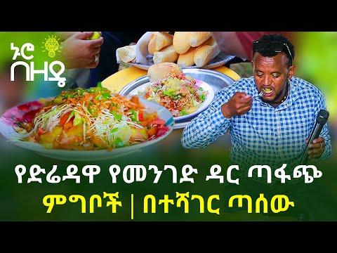 የድሬዳዋ የመንገድ ዳር ጣፋጭ ምግቦች | በተሻገር ጣሰው | Ethiopia | Dire Dawa |