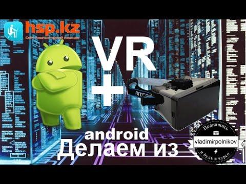 Превращаем Android в шлем виртуальной реальности
