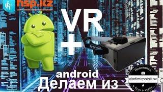 Превращаем Android в шлем виртуальной реальности(Превращаем Android в шлем виртуальной реальности Статья на HSP: https://hsp.kz/prevrashhaem-android-v-shlem-virtualnoj-realnosti/ Наш цифрово..., 2015-11-27T14:59:04.000Z)
