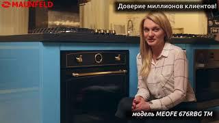 Видеообзор Духовой шкаф MAUNFELD MEOFE 676RBG.TM