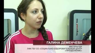 В областной центр реабилитации инвалидов привезли ультрасовременные тренажеры(В областной центр реабилитации инвалидов, который находится в Тольятти, поступило оборудование в рамках..., 2014-08-01T13:23:01.000Z)
