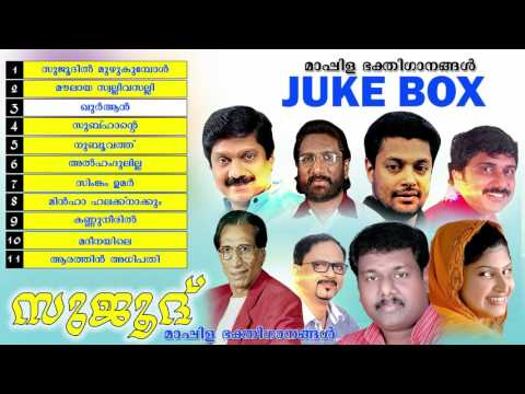 ramzan piravi mappilapattukal latest release 2016 | Mappilla Juke box | mappila divotional songs