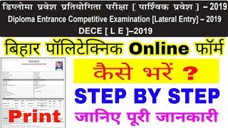 bihar polytechnic form online apply 2019|How to Fill Bihar Polytechnic 2019 Application Form,