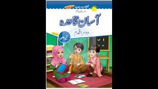 Prep Urdu Lesson2 Video2 28th April 2021