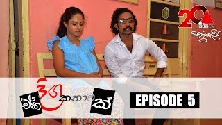 Eka Diga Kathawak Sirasa TV 30th June 2018 Ep 05 [HD] Thumbnail
