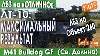 ЛБЗ ЛТ 10 на об 260 ( Лбз на отлично) WoT Как играют статисты на М41 Бульдог в World of Tanks