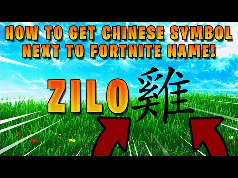 *NEW* HOW TO GET A CHINESE SYMBOL NEXT TO YOUR FORTNITE NAME!!