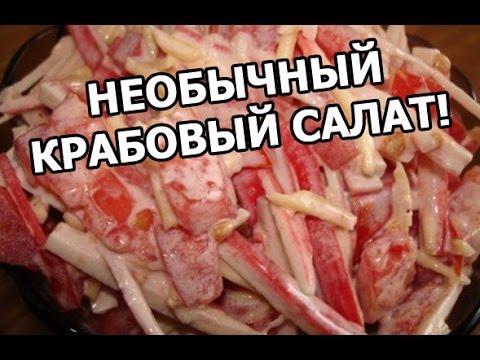Рецепт Крабовый салат. Рецепт крабового салата от Ивана