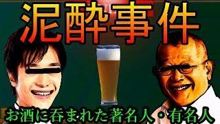 【丸山穂高】お酒でエライ目に遭ってしまった著名人7人。まとめ