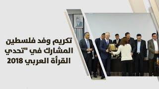 """تكريم وفد فلسطين المشارك في """"تحدي القرأة العربي 2018"""