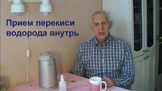 Прием перекиси водорода  внутрь Alexander Zakurdaev
