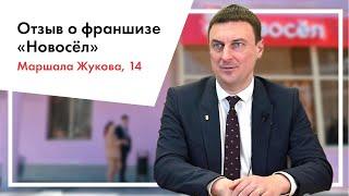Отзыв о франшизе \Новосёл\ офис Маршала Жукова 14