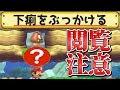 クリボーがマリオに下痢をぶっかけるコースがめっちゃ汚くて面白いww 【スーパーマリオメーカー Super Mario Maker】