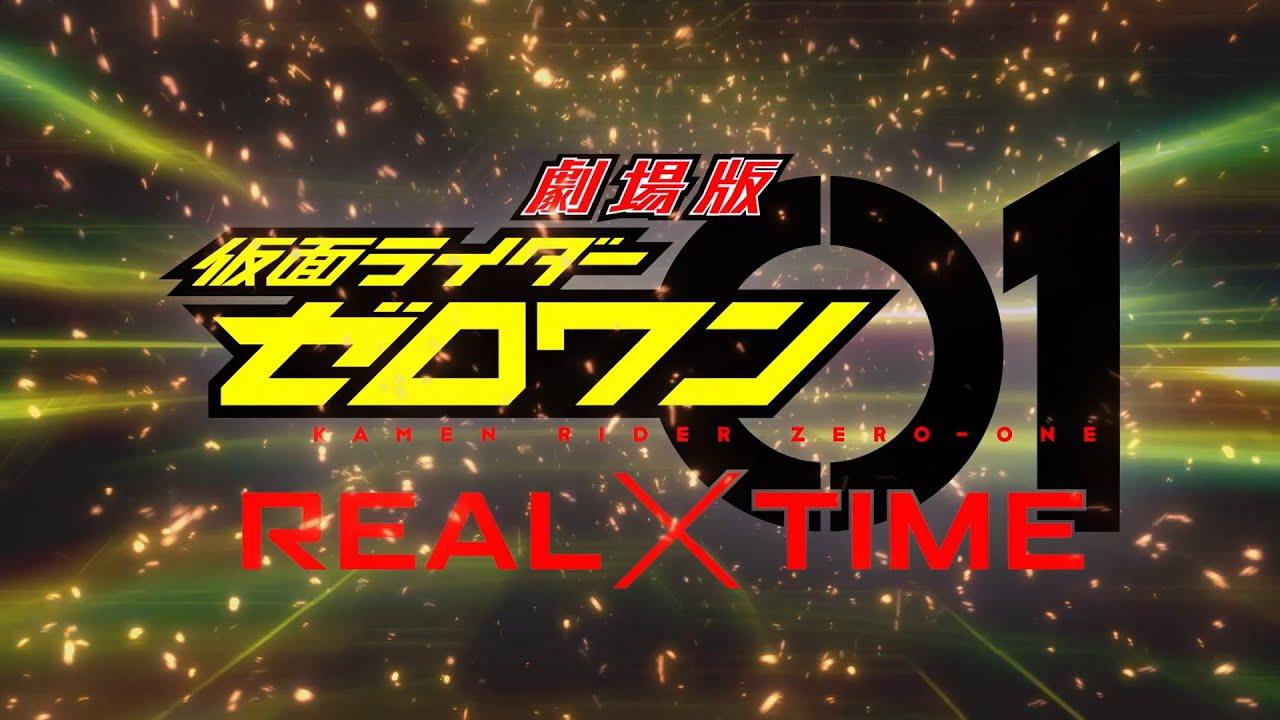 Kamen Rider Zero-One the Movie: REAL×TIME Music Trailer