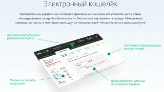 Advanced Cash Платежная система РЕГИСТРАЦИЯ(, 2015-08-19T10:04:49.000Z)