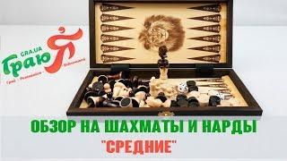 Обзор на шахматы и нарды [Средние] от производителя [Madon]