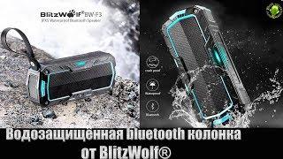 Водозащищённая блютуз колонка  BlitzWolf® BW F3 IPX5