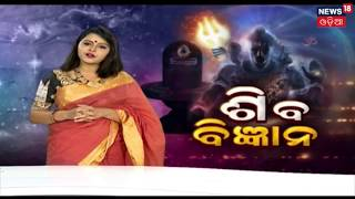 Special Report | Shiv Bigyan | News18 Odia