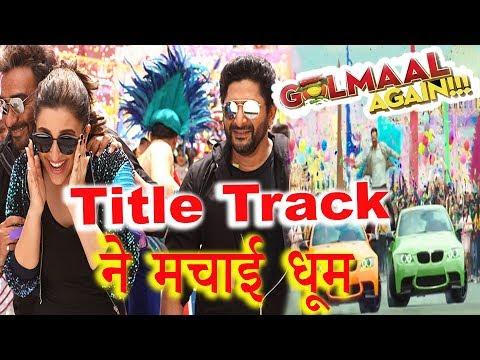 Golmaal Again के Title Track ने...