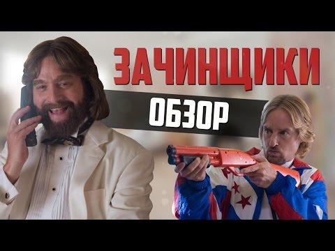ЗАЧИНЩИКИ - обзор фильма (+ мнение зрителей)