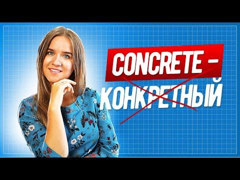 АНГЛИЙСКИЕ СЛОВА, КОТОРЫЕ ТЫ ПЕРЕВОДИШЬ НЕПРАВИЛЬНО I LinguaTrip TV