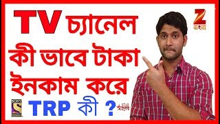 HOW MAKE MONEY TV CHANNELS EXPLAINS BANGLA .WHAT IS TRP.