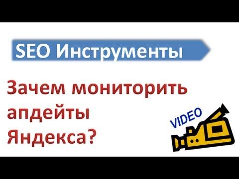 Зачем мониторить апдейты Яндекса?