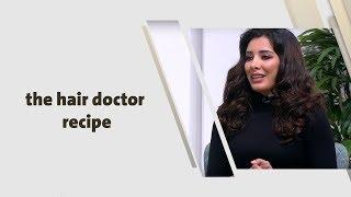 ليندا الحلاق وظبية ياسين - the hair doctor recipe