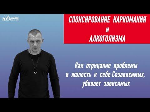 Александр Касаткин PRO - Спонсирование наркомании и алкоголизма. Неосознанное убийство.