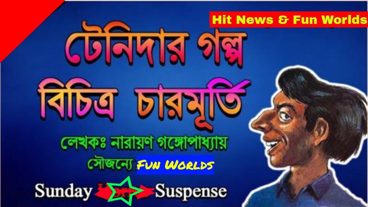 Tenida Bengali Pdf