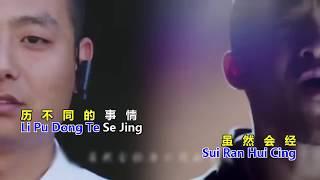 เนื้อร้องเพลงจีนหวอเหมินปุ๊อีเอี้ยง